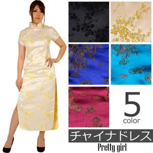 チャイナドレス ロング カラー5色 コスプレ 衣装 1点までゆうメール対象|prettygirl