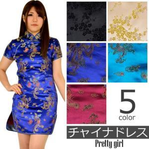 チャイナドレス ミニ カラー5色 コスプレ 衣装 1点までゆうメール対象|prettygirl