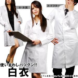 白衣 ドクター コスプレ 大きいサイズ|prettygirl
