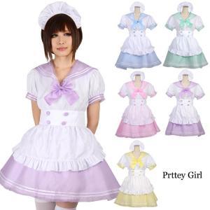 8mm/メイド服 ファンシーカラーセーラー コスプレ 大きいサイズ カラー5色|prettygirl