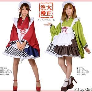 8mm/大正浪漫メイド服 大きいサイズ コスプレ ハロウィン 仮装 衣装 カラー5色|prettygirl