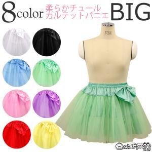 カルテットパニエ パステルカラー 大きいサイズ8色|prettygirl