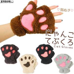 指抜きにゃんこ手袋 猫の手/グローブ カラー5色 1点までゆうメール対象|prettygirl