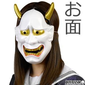 般若のお面 仮面 コスプレ はんにゃ 能面 鬼 節分 和風 仮装パーティ 変装
