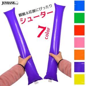 シューター スティックバルーン 2本セット カラー7色 応援グッズ イベント|prettygirl