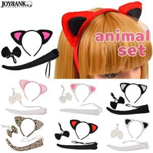 アニマルセット 動物なりきり 3点セット カラー8色 けもみみ 猫耳 アニマル 舞台|prettygirl