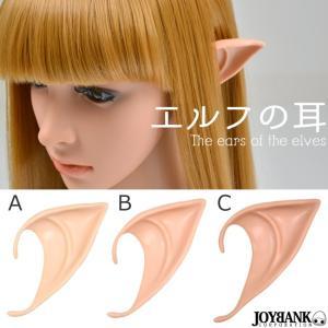 エルフの耳 カラー2色 つけ耳 妖精 ファンタジー おとぎ話 魔法 悪魔|prettygirl