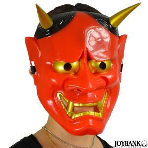 赤鬼のお面 仮面 コスプレ はんにゃ 般若 能面 鬼 節分 和風 仮装  変装 つの