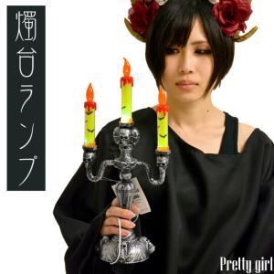 燭台 ドクロの燭台ランプ ジランドール / ホラー オカルト ハロウィン インテリア|prettygirl