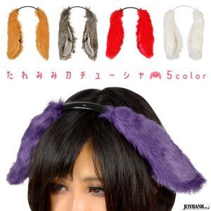 カチューシャ 垂れ耳 アニマル カチューシャ カラー9色 けもみみ 動物 2点までゆうメール対象|prettygirl