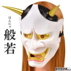 般若のお面 仮面 コスプレ 般若 はんにゃ 能面 鬼 節分 和風 仮装パーティ 変装 お祭り