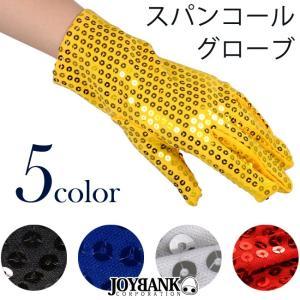 スパンコールグローブ 手袋 ダンス カラー5色 2点までゆうメール対象|prettygirl