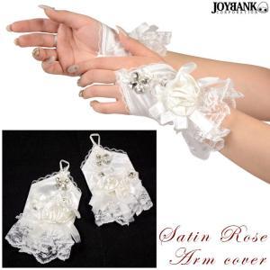 アームカバー ホワイトデコレーション パーティーグローブ 手袋 ウエディング|prettygirl