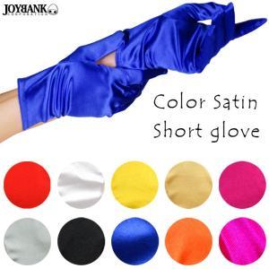 サテンショートグローブ 手袋 ダンス カラー9色 2点までゆうメール対象|prettygirl