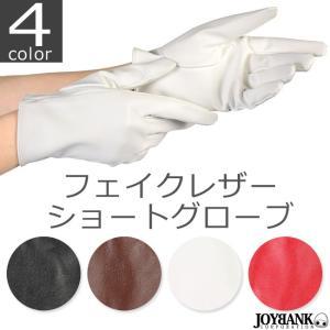 ショートグローブ フェイクレザー ダンス 手袋 カラー4色 2点までゆうメール対象|prettygirl