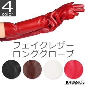 ロンググローブ フェイクレザー ダンス 手袋 カラー4色 2点までゆうメール対象|prettygirl