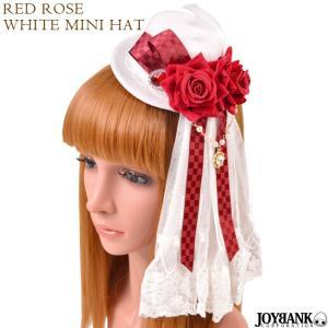 ミニハット レッド ローズ  ヘッドドレス 帽子 ホワイト チュール レース パール ゴスロリ prettygirl