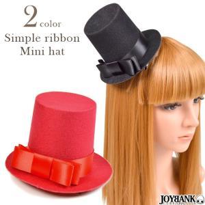 ハット 帽子 ミニハット コスプレ マジック 手品 イベント パーティー ヘアアクセサリー シンプル リボン|prettygirl