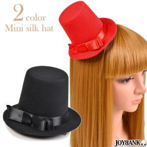 ミニハット ハット 帽子 サテンリボン付き コスプレ マジック 手品 イベント パーティー マジックハット ヘアアクセサリー シンプル リボン prettygirl
