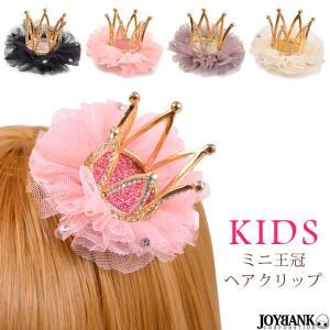 ミニ 王冠 ミニクラウン ラメ クリップ ティアラ クラウン プリンセス カラー4色 キッズ KIDS ダンス ヘッドドレス 髪飾り 小さな王冠  コスプレ prettygirl