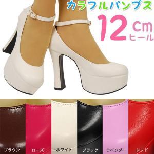 厚底パンプス アンクルストラップ付き 大きいサイズ コスプレ靴 カラー6色|prettygirl