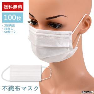 送料無料 使い捨て 衛生マスク 50枚×2セット 100枚 不織布 国内発送 男女兼用 ウイルス 感染対策 花粉 風邪 3層構造 箱無し|prettygirl