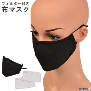 ゆうパケット 送料無料 立体 布マスク ブラック フィルター2枚付き 二重構造 男女兼用 感染対策 花粉 風邪 国内発送 中国製 ゆうパケット6点まで [M便 1/6]|prettygirl