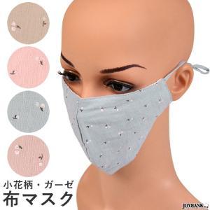 ゆうパケット 送料無料 立体 布マスク カラー4色 ガーゼ素材 男女兼用 感染対策 花粉 風邪 国内発送 中国製 ゆうパケット8点まで [M便 1/8]|prettygirl
