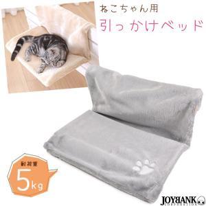 べッド ハンモック 猫ベッド 毛布  ペット 猫 キャット アニマル にゃんこ あったか ふわふわ 肉球 カラー2色 prettygirl