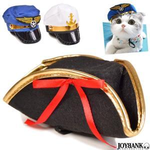 ペット 猫 犬  帽子 被り物 ペット用品 海賊 水兵 警察官 動物 アニマル ハロウィン 仮装 なりきり コスプレ 3タイプ prettygirl