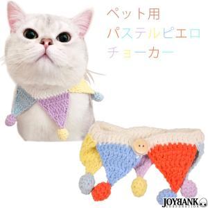 チョーカー 首輪 パステル ピエロ ペット 猫 犬  ペット用 ガーランド ニット 手編み ゆうパケット3点まで[M便 1/3] prettygirl