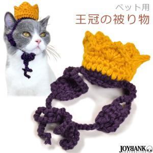ペット 王冠の被り物 クラウン 犬 猫 ペット用品 手編み コスプレ 仮装 にゃんこ わんこ ハロウィン  2サイズ ゆうパケット4点まで[M便 1/4] prettygirl