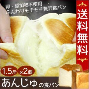 あんじゅの食パン 1.5斤×2個 行列のできる食パン専門店「あんじゅ」の食パンを焼き上がったその日に発送!|prettyw
