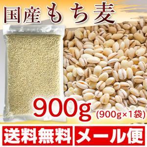 国産 もち麦 1kg (純国内産10割) [メール便][送料無料]|prettyw