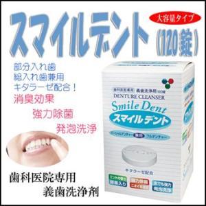 スマイルデント 歯科医院専用義歯洗浄剤