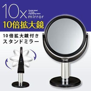 10倍拡大鏡付きスタンドミラー|prettyw