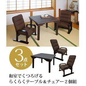 和室でくつろげるらくらくテーブル&チェアー2個組|prettyw