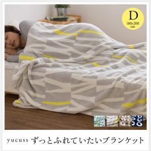yucuss(ユクスス) ずっとふれていたいブランケット D(ダブル)180×200cm Kodati(コダチ)|prettyw