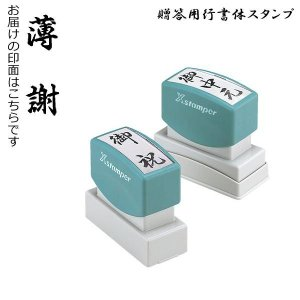 Shachihata シヤチハタ 贈答用 薄謝 XON-28|prettyw