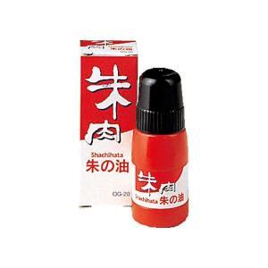 シヤチハタ 朱の油 OG-20|prettyw