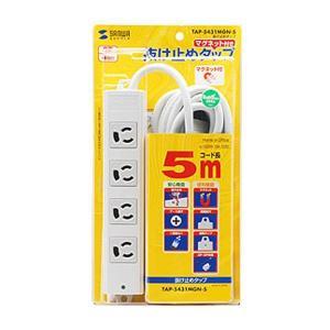 サンワサプライ 抜け止めタップ(5m) TAP-5431MGN-5|prettyw