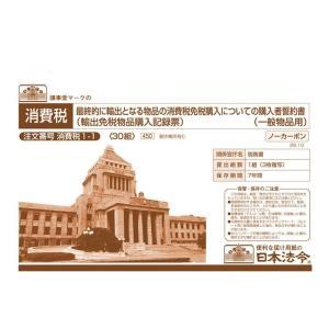消費税 1-1/最終的に輸出となる物品の消費税免税購入についての購入者誓約書(一般物品用) A6 30組 prettyw