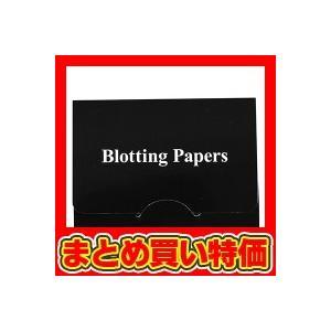 あぶらとり紙(黒20枚入) (C-022) ※セット販売(1000点入)
