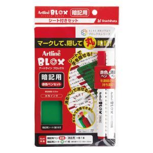 BLOX暗記用 赤色ペンセット (KTX-330/S-R)|prettyw