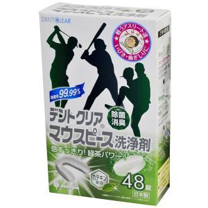 デントクリア マウスピース 洗浄剤 緑茶の香り 48錠 (K-7036)