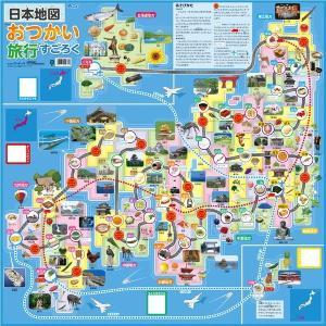 日本地図おつかい旅行すごろく prettyw