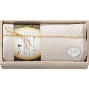木箱入り国産ウール混ひざ掛け (WA5014)