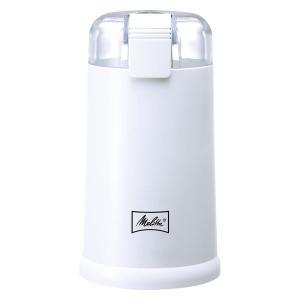 メリタ 電動コーヒーミル ホワイト (ECG62-3W)|prettyw