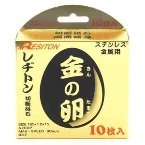 レヂトン 切断砥石 金の卵 10枚組 (105...の関連商品5