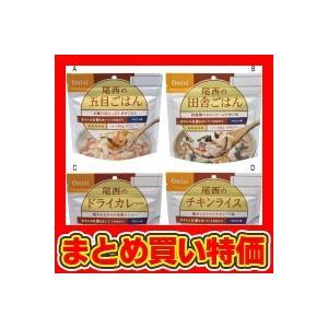 尾西のアルファ米 五目ごはん (501SE) ※セット販売(50点入)
